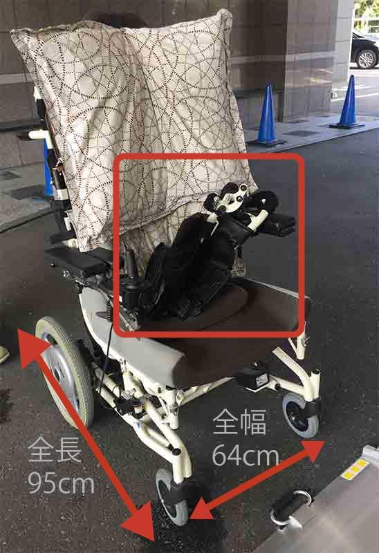 私の車いすの乗車時の寸法