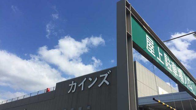 『カインズ福岡新宮店』