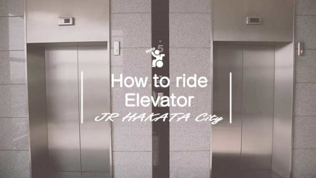 博多駅エレベーター