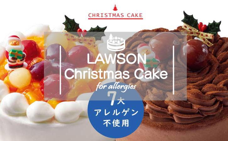 ローソンのクリスマスケーキ