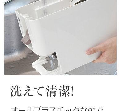 洗える米びつ