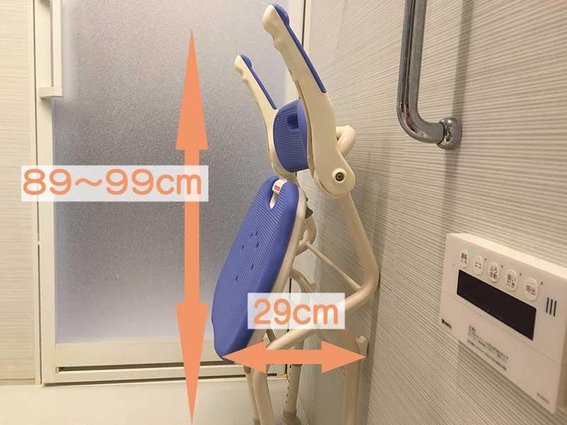 シャワーチェアーの寸法
